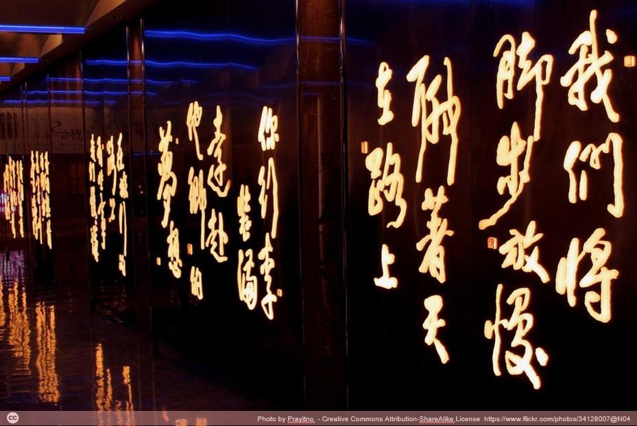 読みやすい中国語のレイアウト